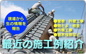 最近の施工例紹介 現場から生の情報を報告●屋根・外壁工事●雨とよ・板金●外構工事●庭木伐採など